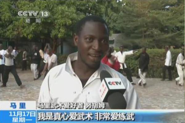 马里:新闻特写——热爱中国功夫的马里人