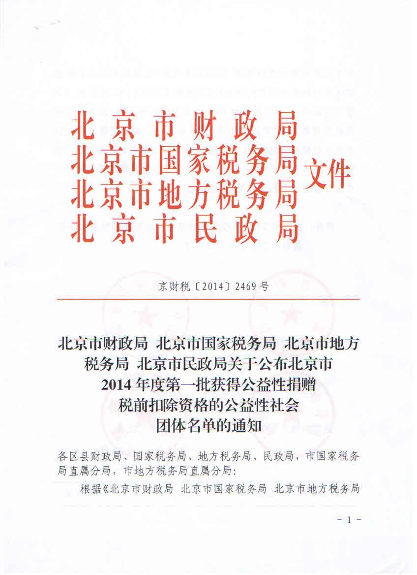 北京市2014年度第一批获得公益性捐赠税前扣除资格的公益性社会团体名单