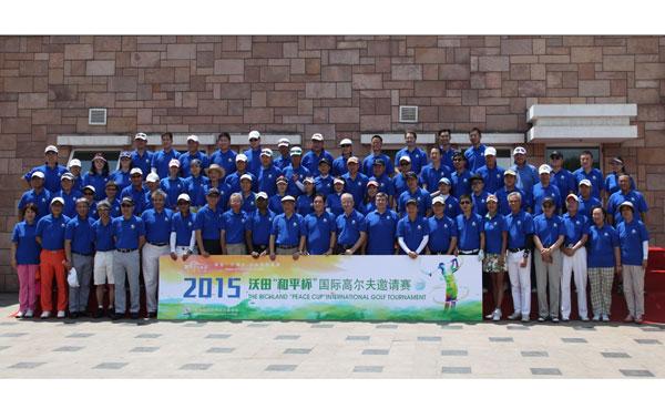 """第十六届""""和平杯""""高尔夫公益活动享誉国际"""