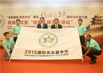 重走丝绸之路国际青年夏令营在京举行出征仪式