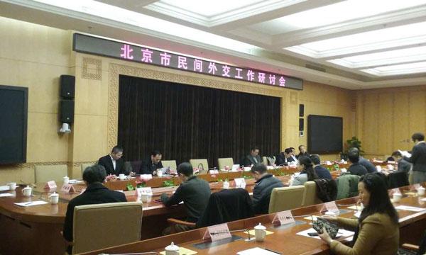 李若弘主席在民间外交研讨会上发表演讲