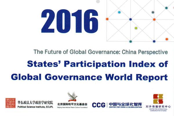 北京国际和平文化基金会在和苑和平节发布2016全球治理指数
