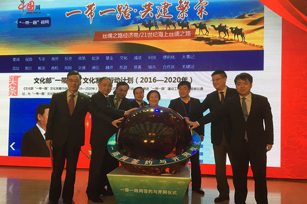 """Belt and Road""website officially launched"
