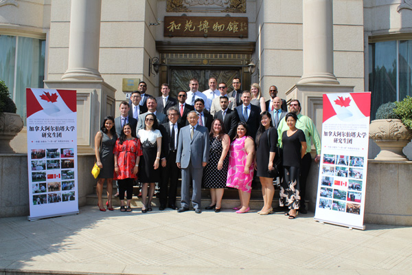 China-Canada One Belt, One Road Cooperation Forum Organized in Peace Garden