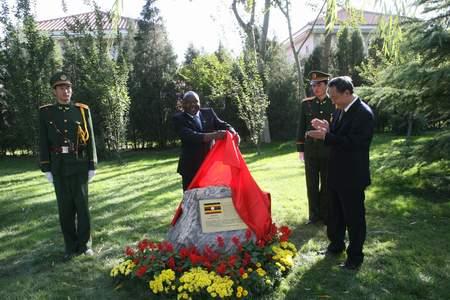 乌干达驻华大使参观访问和苑