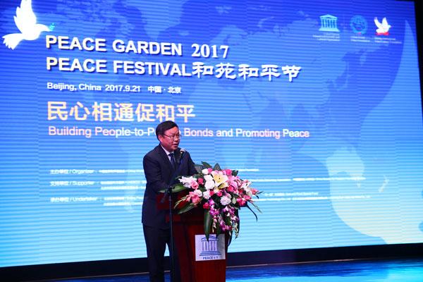 中国网副总裁李富根第四届和苑和平节致辞