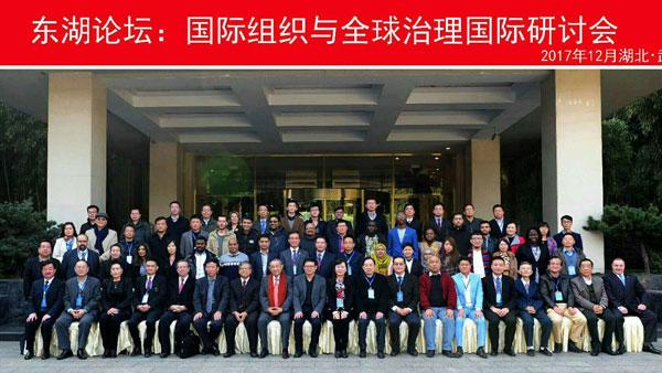 第三届全球治理东湖论坛在武汉召开