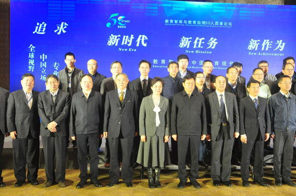 Li Ruohong Delivered an Address on the First Educationist 50 Forum: Education Policy Think Tanks and Educational Governance