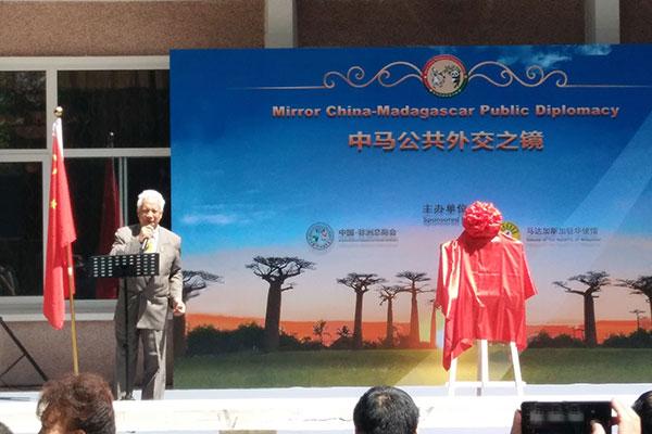 北京国际和平文化基金会参加中马外交活动