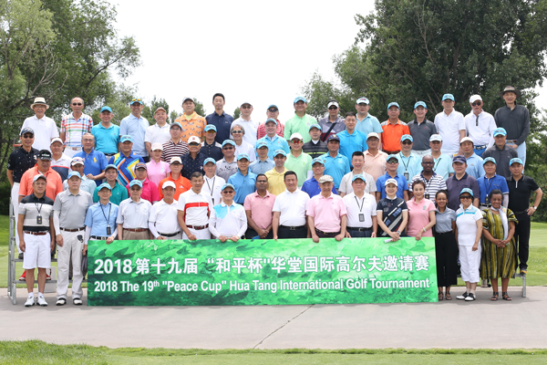 The 19th Peace Cup Hua Tang International Golf Tournament Held in Beijing