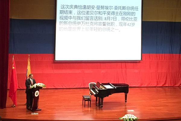 李若弘出席庆祝哥伦比亚共和国独立208周年女高音独唱音乐会