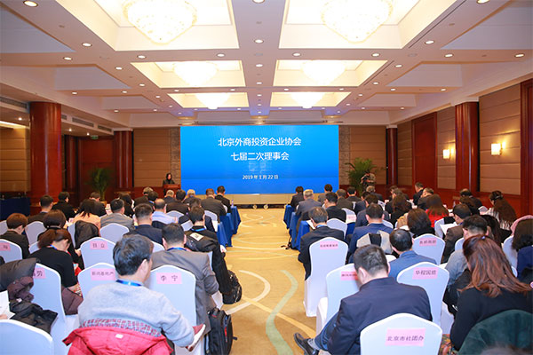 Beijing Association of Enterprises with Foreign Investment Held the Second Session of the Fourth Council Meeting in Beijing