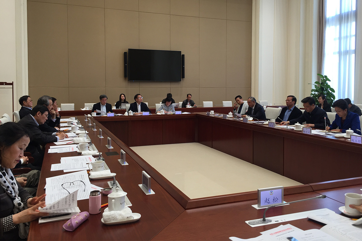 Conference on Foreign Exchanges between Foreign Affairs Committee of CPPCC National Committee and Beijing CPPCC