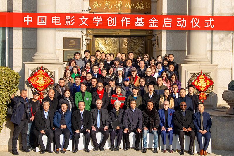 Beijing International Peace Culture Foundation  has Launched the Film Literature Creation Fund