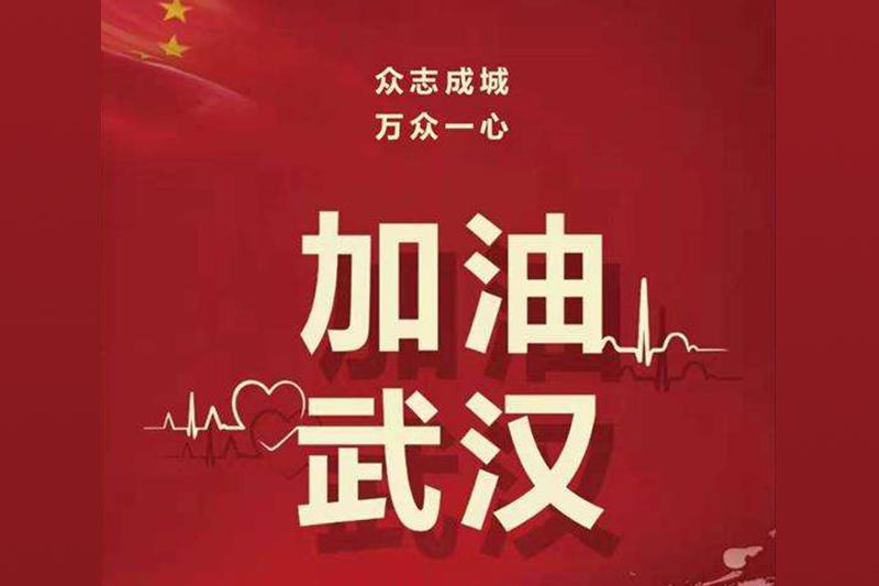 外国政党领导人积极评价和支持中国抗击疫情