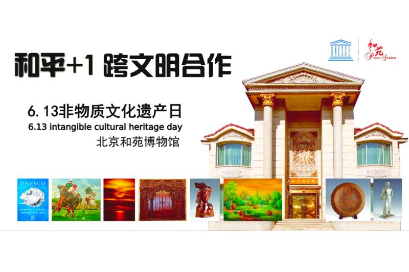 北京国际和平文化基金会非物质文化遗产日
