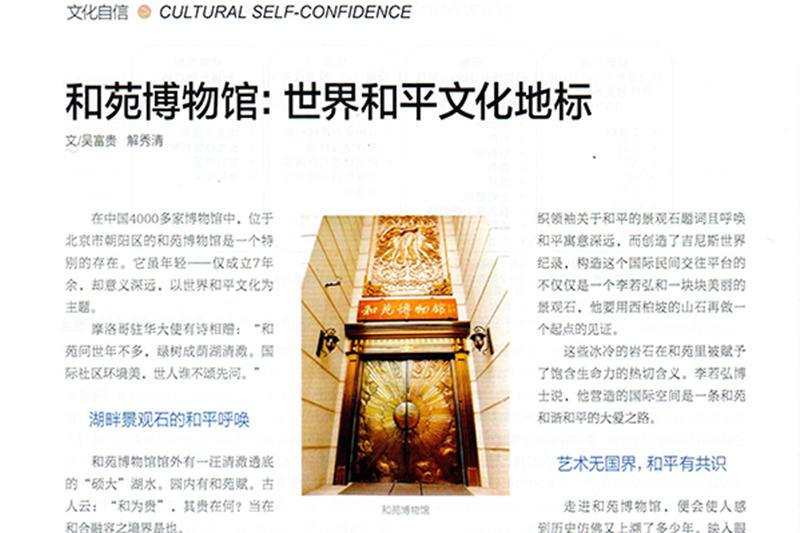和苑博物馆:世界和平文化地标