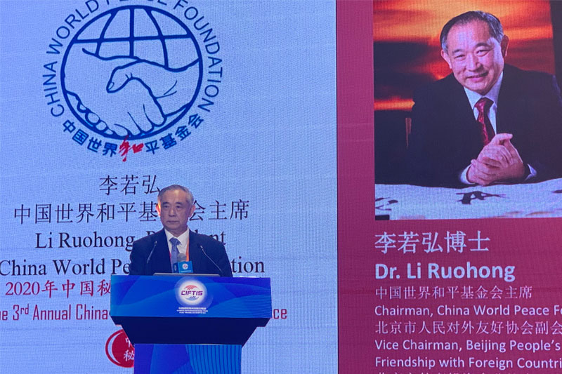 Li Ruohong in Sino Peru Investment Annual Meeting in CIFTIS: To Develop Green, Fair and Shared International Service Trade