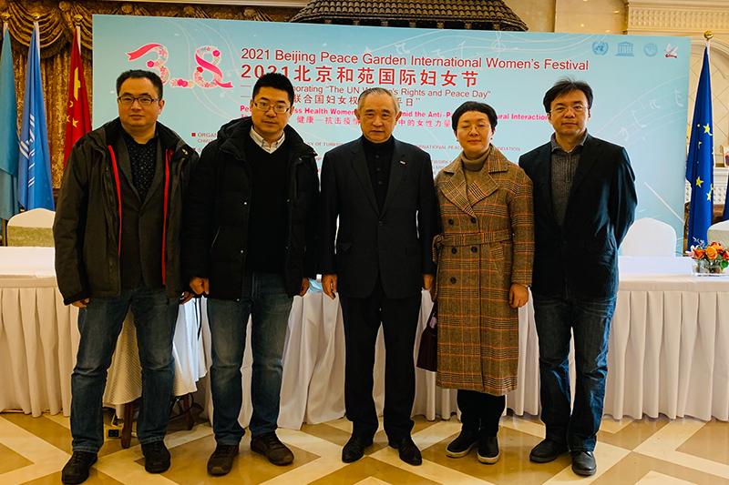 中华海外联谊会相关领导一行访问和苑