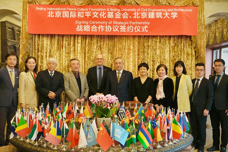 北京国际和平文化基金会与北京建筑大学在合作