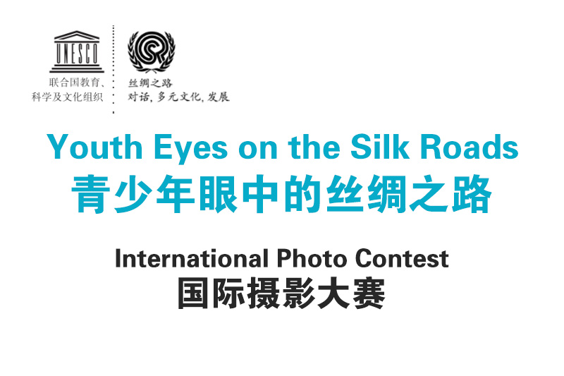 The 3rd Edition of the Youth Eyes on the Silk Roads Photo Contest  Starts Global Solicitation
